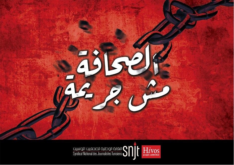 Campagneposter over positie journalisten in Tunesie